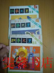 故事大王画库(第一辑.5)(第八辑1)(第十一辑4)3本合售198612