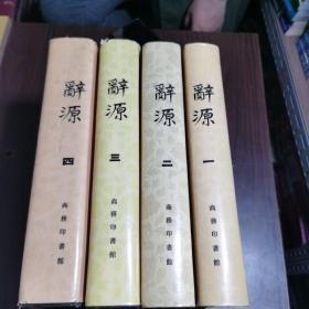 辞源修订本1-4全4册