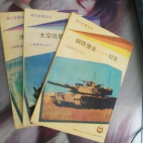 现代军事丛书