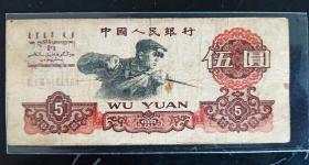 第三套人民币5元碳黑版,第三套人民币五元碳黑版,1960年5元,605,炼钢五元,第三套人民币炼钢五元碳黑版。
