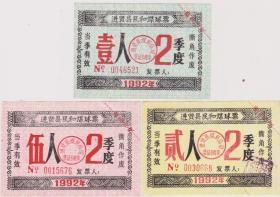 进贤县民和煤球票