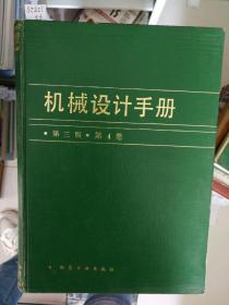 机械设计手册  第三版 第四卷