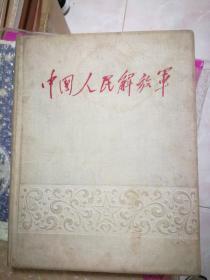 中国人民解放军 画册