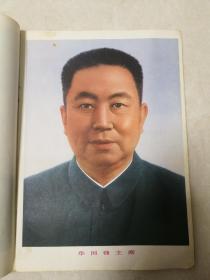 红旗1976年第11期(内有毛主席、华国锋彩像)