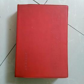 32开,文革1970上海中医学院编《赤脚医生手册》,……修订本!