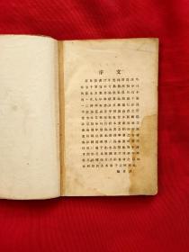 旧课本《算术难问三百题解》  如图缺前后精装封面