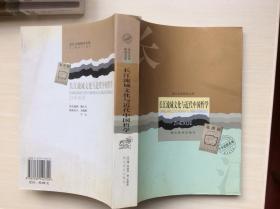 长江文化研究文库:长江流域文化与近代中国哲学