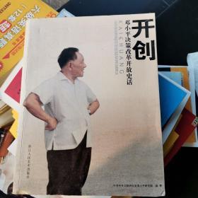 开创-邓小平决策改革开放史话