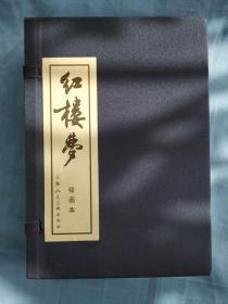 红楼梦连环画(十六册全套)