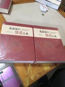 北海银行货币大系【未拆封】