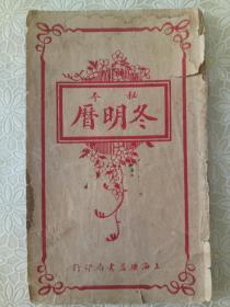 【古籍珍本】珍稀民国奇书《续摧背图冬明历》一册全