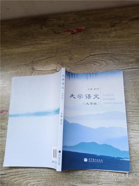 大学语文(大专版)