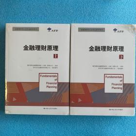 金融理財原理(上下)/金融理財師認證考試參考用書(全新未拆)