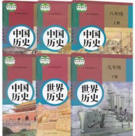 初中历史课本