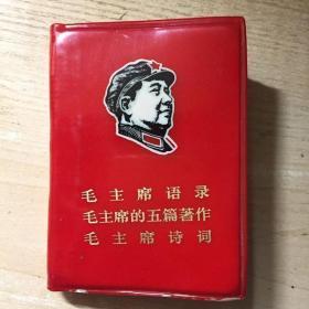 毛主席语录、毛主席的五篇著作毛主席诗词(封面毛像 塑精装、福建印128开)