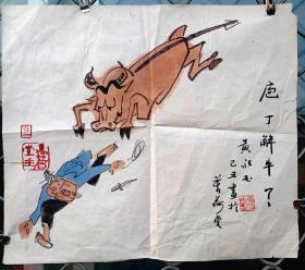 黄永玉,庖丁解牛,软片。
