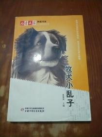 儿童文学典藏书库(人与动物系列丛书)牧犬小乱子