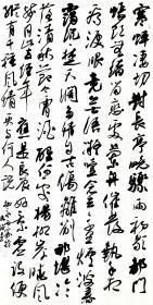 【保真】国展大奖获得者、实力书法家凡俗草书作品:柳永《雨霖铃》