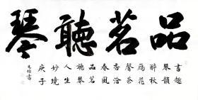 【保真】国展大奖获得者、实力书法家凡俗作品:品茗听琴