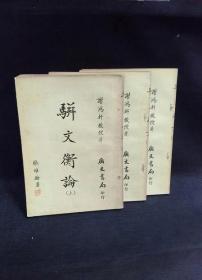 骈文衡论,全三册