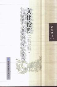 讲座丛书 文化论衡:中国典籍与文化系列讲座十年选萃
