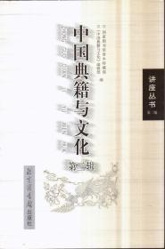 讲座丛书 中国典籍与文化 第三辑