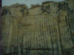 清宣统年间地契官纸(立文人王大雨 卖给张书年)