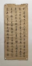 日本回流字画 软片2236--2241  书法六条