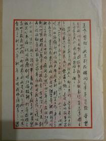 """民国《拂晓报》美编""""袁守珠""""毛笔信札两通三页【精美】"""