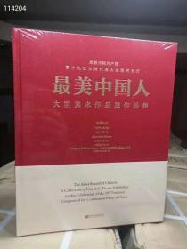 庆祝中国共产党第十九次国全代表大会胜利召开、最美中国人