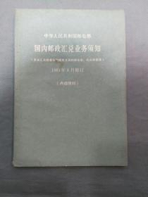 中国人民共和国邮电部国内邮政汇兑业务须知(1981年修订)