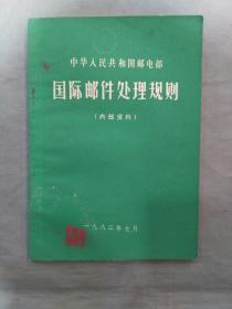 1982年中华人民共和国邮电部国际邮件处理规则