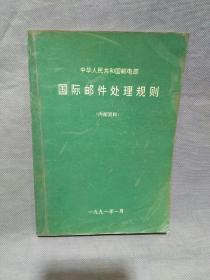 邮电文献史料:中华人民共和国邮电部国际邮件处理规则(版权页1990年7月1版1印  封面1991年1月)