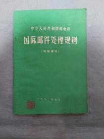 邮电文献史料:中华人民共和国邮电部国际邮件处理规则(1982年)