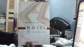 [2019年注册会计师全国统一考试辅导教材]税法CPA(16开,93品)东租屋-南