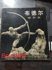 布德尔雕塑集