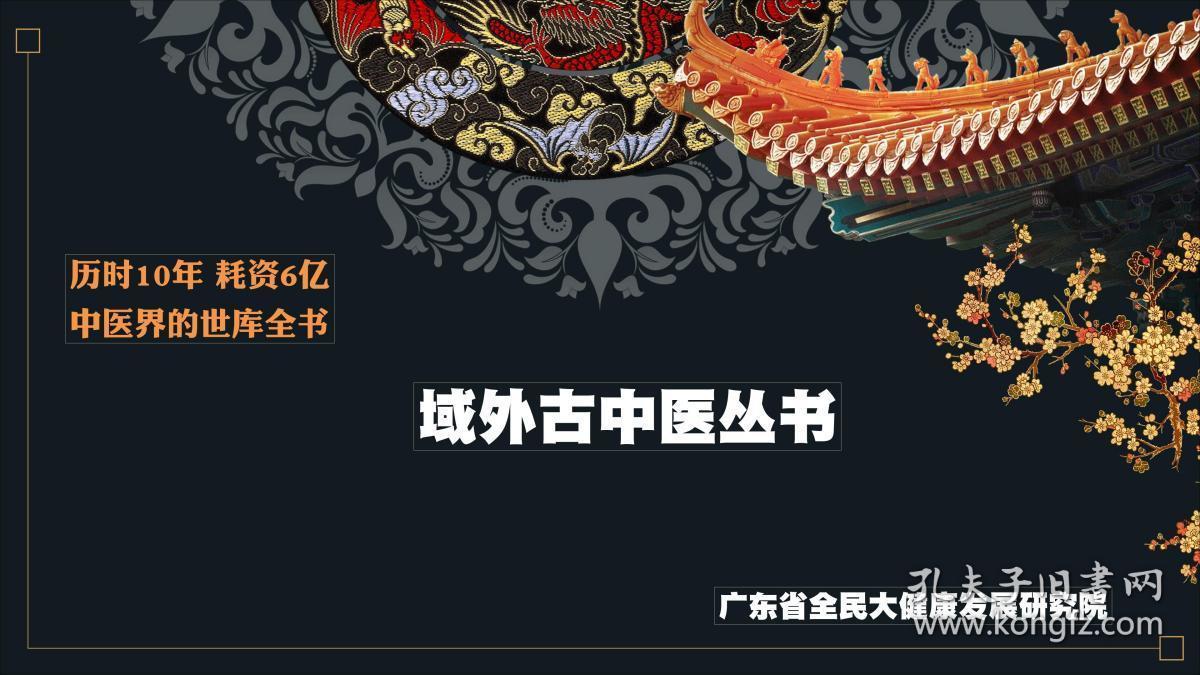 域外中医古籍丛书(全600册)