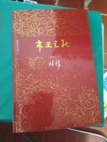柏杨历史系列:帝王之死.