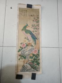 民国横河居士绘凤凰牡丹花鸟年画。79/27