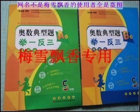 奥数典型题举一反三(五年级 AB版两册全 精讲版精练版) 库存正版全新