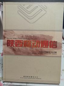 陕西移动通信一九九九中国邮票全年珍藏【纪念陕西移动创建,1999全年珍藏册】