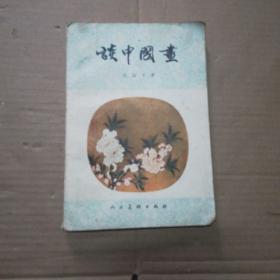 谈中国画 人民美术出版社