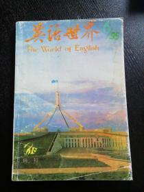 《英语世界》(1995.6  总85期)