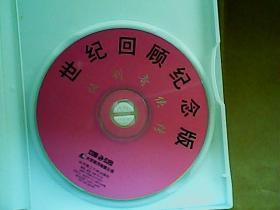 游戏光盘 : 仙剑奇侠传 完整版 世纪回顾纪念版 (只有一张光盘)