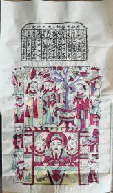 老木版年画木刻版画*1993年平度灶王*值得收藏