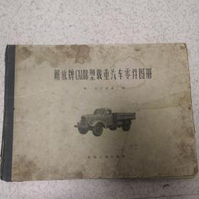 《解放牌CA10B型载重汽车零件图册》8开精装 j