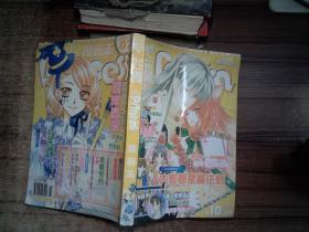 飞霞 漫画志(2010.07 下半月刊)