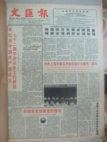 早期原版报纸合订本:文汇报(1993年7月全)馆藏品佳。有纪念建党72周年活动、市残联二大开幕闭幕、上海市文联四大开幕闭幕、中国徐霞客研究会成立等内容报道。可做生日报资源