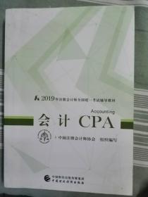 会计CPA---2019年注册会计师全国统一考试辅导教材(16开,93品)东屋-南