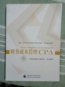 财务成本管理CPA---2019年注册会计师全国统一考试辅导教材(16开,93品)东屋-南